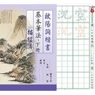 《享亮商城》N-0170-17 歐陽詢楷書基本筆法(下冊) 中華筆莊