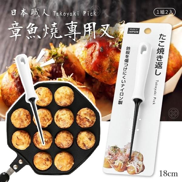日本章魚燒轉動專用叉