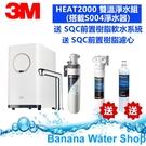 3M HEAT2000櫥下型加熱器含S004淨水器+送前置樹脂系統+樹酯濾心x1「零利率24分期+全省到府安裝」