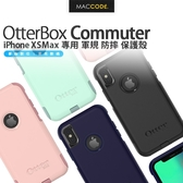 OtterBox Commuter iPhone Xs Max 6.5吋 通勤者 軍規 防摔 保護殼
