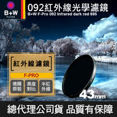 【免運】B+W 紅外線 43mm 092 F-Pro dark red 695 IR 可參考 093 R72 捷新公司貨
