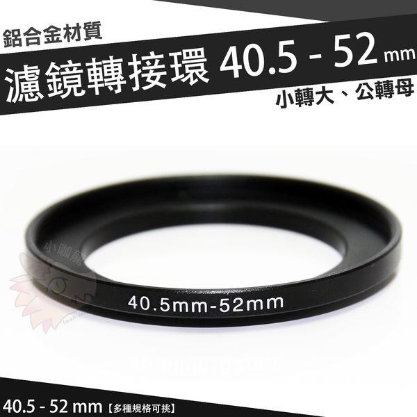 【小咖龍賣場】 濾鏡轉接環 40.5mm - 52mm 鋁合金材質 40.5 - 52 mm 小轉大 順接 轉接環 公-母 小-大