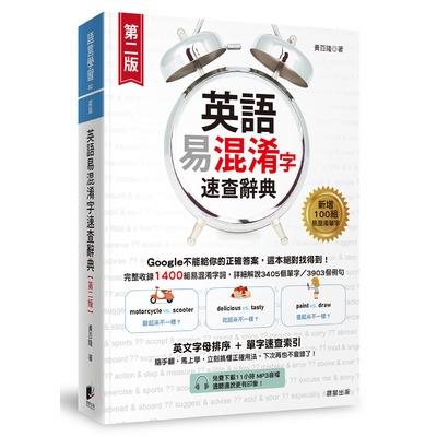 英語易混淆字速查辭典(2版)(免費下載11小時MP3音檔&電子版單字速查索引)