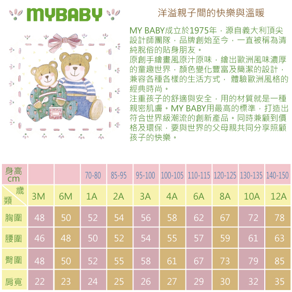 【愛的世界】純棉圓領彩色橫紋半袖T恤/1~3歲-台灣製-  ---春夏上著 夏出清