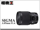 ★相機王★Sigma A 85mm F1...