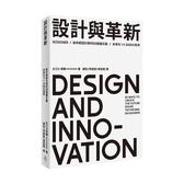 設計與革新(給年輕設計師的50個備忘錄)