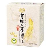 曼寧~有機人蔘滋養茶6公克×12入/盒