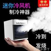 迷你冷風機小空調電風扇制冷家用臥室小型便攜式移動宿舍水冷神器 蘿莉小腳丫