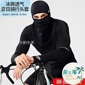 臉基尼 摩托車冰絲頭套夏季防曬全臉男女遮臉釣魚護臉基尼薄面罩騎行裝備【風之海】