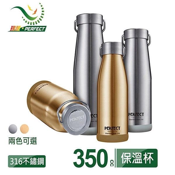 PERFECT SUS316日式真空保溫瓶350ml 保溫杯 不銹鋼保溫