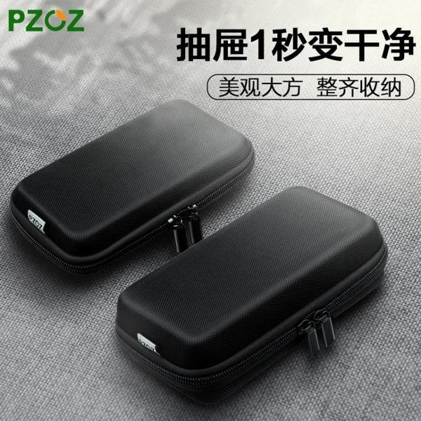 收納包移動硬盤包耳機收納盒子數據線鼠標充電寶電源器保護套蘋果華為小米手機裝U時尚