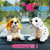 新年鉅惠 汽車擺件 可愛搖頭狗狗卡通公仔萌寵車載創意玩偶擺飾車內裝飾品