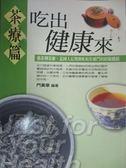 【書寶二手書T1/養生_LBX】吃出健康來-茶療篇_門冀華
