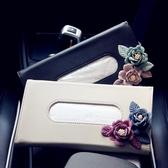 車用衛生紙盒汽車內飾用品車載車用面紙盒 ☸mousika