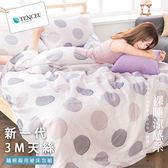 單人 新一代天絲 鋪棉兩用被床包三件組【波點狂歡】涼感透氣 / 3M吸濕排汗 / 萊賽爾 / Tencel