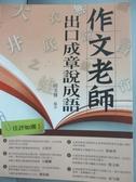 【書寶二手書T6/國中小參考書_ZGI】作文老師.出口成章說成語_邱美雅