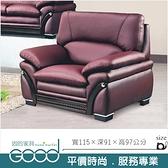 《固的家具GOOD》232-2-AL 168型高級超軟出木牛皮沙發/1人座【雙北市含搬運組裝】