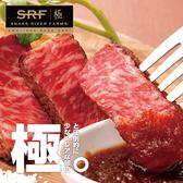 【超值免運】美國SRF極黑和牛霜降肋眼牛排2片組(250公克/1片)