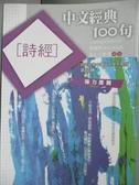 【書寶二手書T3/文學_GGJ】中文經典100句-詩經_林宛蓉