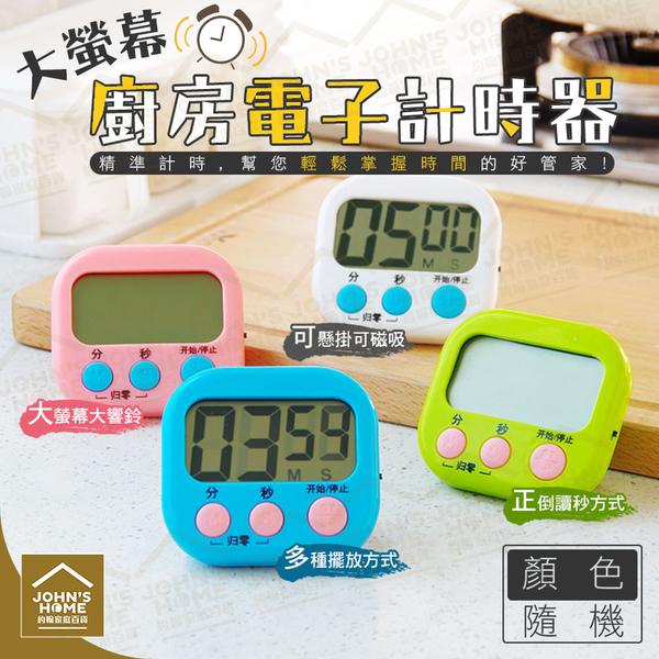 大螢幕廚房電子計時器 烘焙定時器 鬧鐘記時器 提醒器 隨機出貨【WA151】《約翰家庭百貨