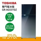 (基本安裝+24期0利率) TOSHIBA 日本東芝 510公升 雙門電冰箱 玻璃藍 GR-AG55TDZ(GG)