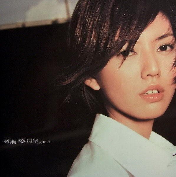 孫燕姿 風箏 CD (音樂影片購)