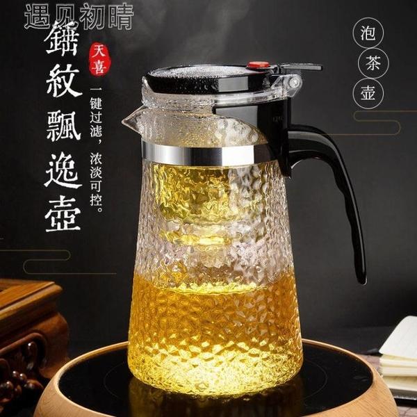 飄逸杯錘紋飄逸杯泡茶壺耐熱茶水分離玻璃茶壺過濾花茶壺沖茶器家用茶具 快速出貨