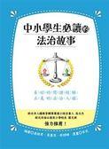 中小學生必讀的法治故事