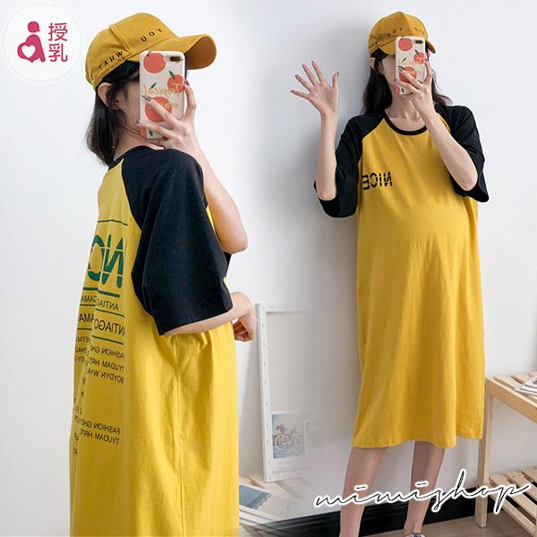 孕婦裝 MIMI別走【P12139】 完美時尚 個性休閒撞色哺乳衣 哺乳裙 洋裝