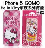 APPLE iPhone 5 / 5S GOMO Hello Kitty 家族系列背蓋 手機背蓋 保護套 保護殼