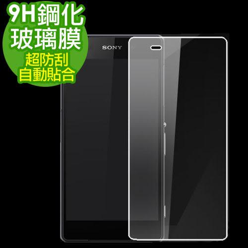《 3C批發王 》SONY Z Ultra (6.4吋) 2.5D弧邊9H超硬鋼化玻璃保護貼 玻璃膜 保護膜