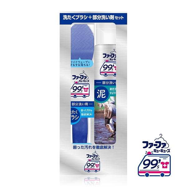 日本FaFa 99 s PARTIAL 局部清潔去漬組-(強化去汙+去漬刷)