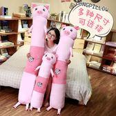 睡覺抱枕長條枕公仔毛絨可愛懶人毛絨玩具床上娃娃玩偶女孩萌韓國  莉卡嚴選