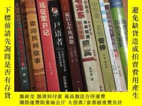 二手書博民逛書店罕見《毛澤東與共和國重大決策紀實》!Y165024 張樹德著 湖