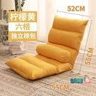 懶人沙發 懶人沙發榻榻米可折疊單人小戶型簡易床上椅子靠背陽臺臥室小沙發現貨快出