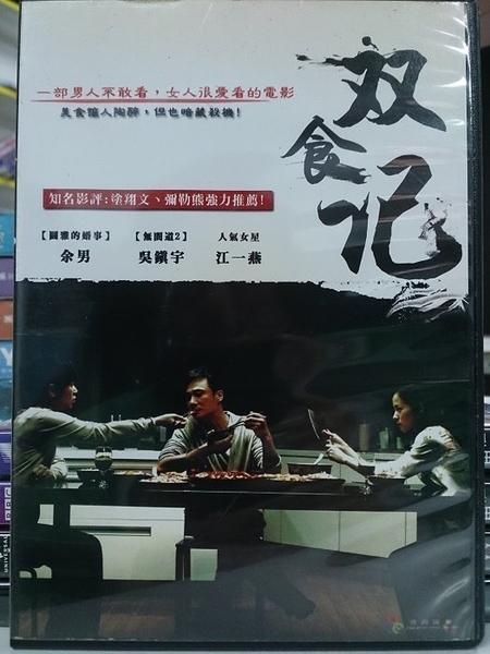 挖寶二手片-Y118-133-正版DVD-華語【雙食記/双食記】-吳鎮宇 余男 江一燕(直購價)