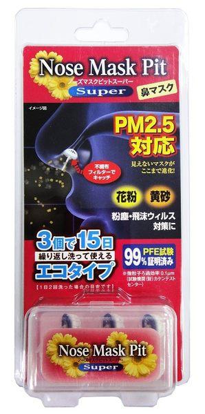 [熊熊eshop]日本Nose Mask Pit Super 防霧霾隱形口罩鼻罩M號 (一盒內有三個)