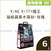 寵物家族-【4包免運組】KING KITTY國王凝結蘋果木屑砂-玫瑰6L