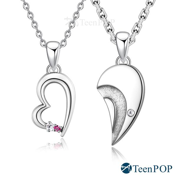 情侶項鍊 對鍊 ATeenPOP 925純銀項鍊 貼近你心 愛心 送刻字 單個價格 情人節禮物
