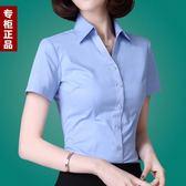 藍色短袖襯衫女職業2018新款夏季v領修身襯衣半袖工裝工作服寸衫 【PINK Q】