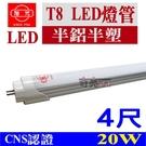 【奇亮科技】含稅 旭光 LED T8燈管...