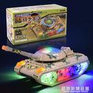 閃光電動坦克玩具兒童坦克車萬向電動玩具車兒童電動發光玩具 維娜斯精品屋