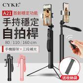 【A0325】《送收納袋!穩拍不晃》CYKE A21手持穩定自拍桿 藍芽自拍棒 藍牙自拍棒 自拍神器