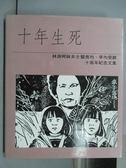 【書寶二手書T1/傳記_IAC】十年生死_林游阿妹女士暨亮均亭均受難十周年紀念文集