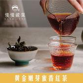 新品【手採限量】慢慢藏葉-黃金嫩芽蜜香紅茶30g(10gx3袋/組)-自然農法耕作-台灣紅茶
