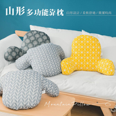 腰靠枕 抱枕 靠墊 靠腰枕沙發墊 靠枕 午安枕 腰枕 舒壓枕【M026】