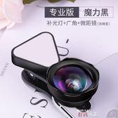 補光燈直播補光燈主播美顏嫩膚拍照廣角手機鏡頭通用 數碼人生igo