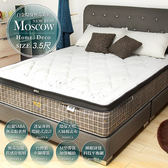 床墊 獨立筒 白金環保無毒系列-天絲環繞透氣專利平衡三線床3.5尺【H&D DESIGN】