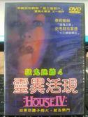 影音專賣店-P10-279-正版DVD-電影【猛鬼跳牆4 靈異活現】-泰莉崔絲 史考特布華德