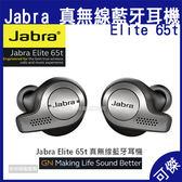 藍芽耳機 Jabra Elite 65t 真無線藍牙耳機 無線耳機 耳機 IP55 防塵防水 達5小時續航力 公司貨 免運